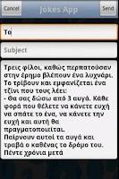 Screenshot of Πρόστυχα Ανέκδοτα - Anekdota