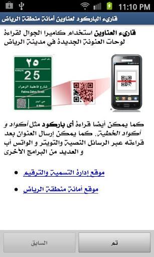 قارئ عناوين الرياض