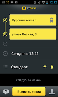 inTaxi: заказ такси Screenshot