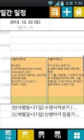 Screenshot of Pan Planner : Calendar & To Do