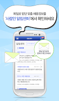 Screenshot of 대구 사람인 -  대구 취업