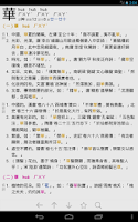 Screenshot of 國語字典