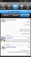 Screenshot of KwReader (Kuwait Reader)