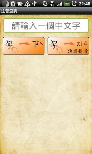 教育部國語辭典簡編本 - 網路版說明