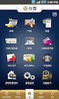 Screenshot of 신협 S뱅킹