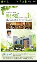 Screenshot of 대구동산교회