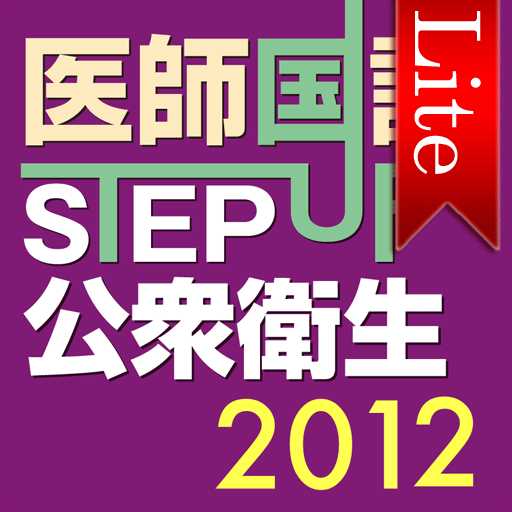 医疗の医師国試STEP UP公衆衛生 Lite LOGO-記事Game