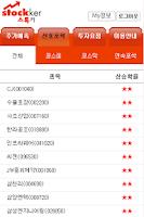 Screenshot of 주가예측시스템 스톡커  [증권,주식]