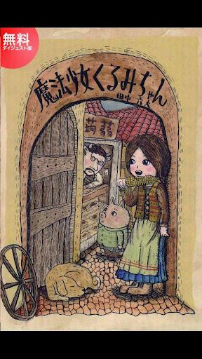 魔法少女くるみちゃん (無料版) 田中六大