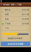 Screenshot of 廣深和諧號動車時間表