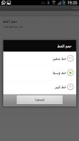 Screenshot of نكت منوعه