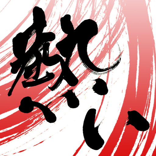 熱い言霊 -デザイン書道- LOGO-APP點子