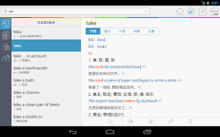 Screenshot of Dr.eye 譯典通 (PAD)
