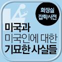 화장실 잡학사전 13탄 icon