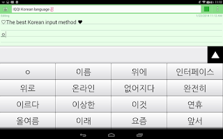Screenshot of IQQI Korean Keyboard
