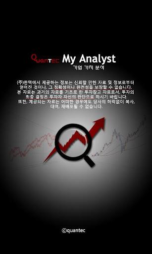 My Analyst 마이 애널리스트