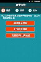 Screenshot of 大头贴(datoutie.com):让手机联系人自动拥有头像