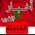 أخبار المغرب العاجلة -خبر عاجل APK for Bluestacks