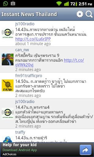Instant News Thailand