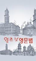 Screenshot of 왕초보 영문법