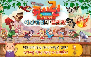 Screenshot of 쥬시런 for Kakao