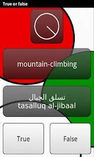 Learn Arabic Deluxe - screenshot