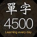 APK App 每日背單字 - 常用英文單字TOEIC/TOEFL for BB, BlackBerry