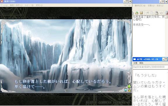 """GAL游戏翻译器-需要這三個小東西jBeijingV6[翻译软件] agth[字库提取] Cp2T(转在) - ∑John∝ - """"星の彼端 、約定の日·"""