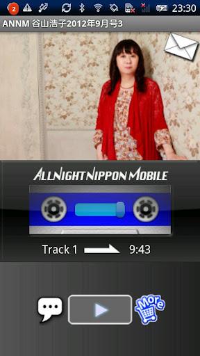 玩娛樂App|谷山浩子のオールナイトニッポンモバイル2012年 9月号3免費|APP試玩