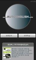 Screenshot of 동양북스 후다닥 여행베트남어