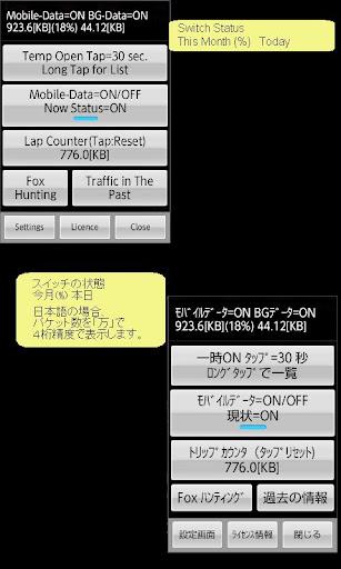 パケ禁宣言(MobileDataLimiter)評価版 生產應用 App-愛順發玩APP