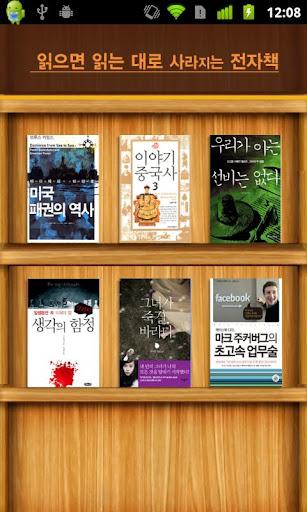玩教育App|읽으면 읽는대로 사라지는 전자책免費|APP試玩