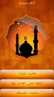Screenshot of أدعية وأذكار حصن المسلم- صوتية