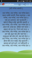 Screenshot of Hindi Arti book