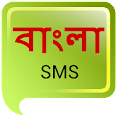 Bengali SMS APK for Bluestacks