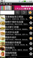 Screenshot of 天下第一味 - 日式