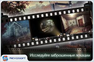 Screenshot of Дрожь. Призрачный попутчик