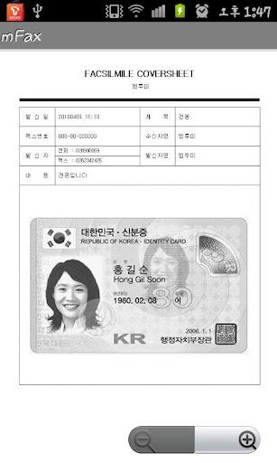 mFAX 팩스 발송