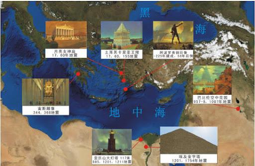 古代世界的七大奇迹都毁于地震灾害