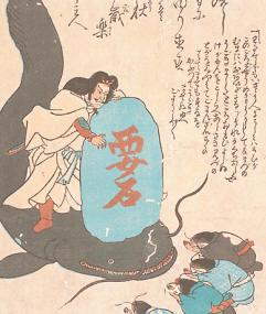 古代日本人民想象地震是由于一条巨大的鲇鱼翻身引起的,制止了鲇鱼翻身,就能避免地震灾害