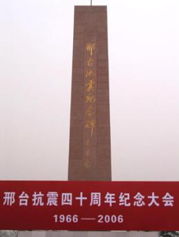 邢台地震纪念碑
