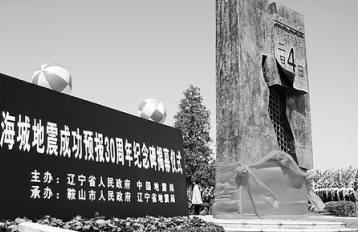 海城地震成功预报30周年纪念碑