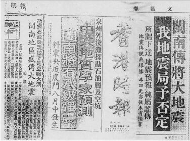,《香港时报》刊登了八月下旬闽南将有八级强震的消息,在社会上引起了极大的不安