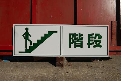 階段の標識看板