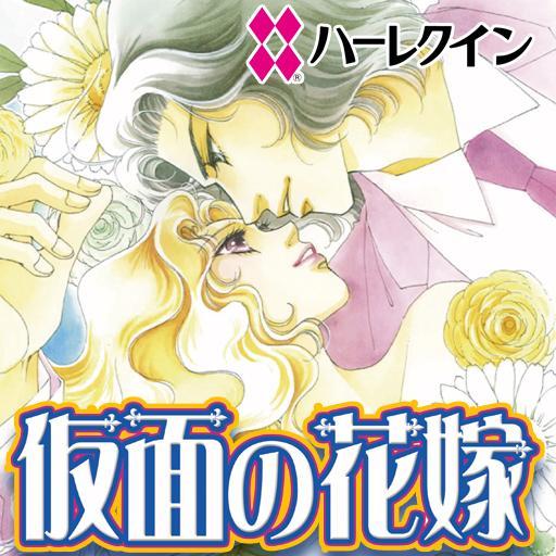 仮面の花嫁2(ハーレクイン) LOGO-APP點子