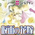 仮面の花嫁2(ハーレクイン) icon