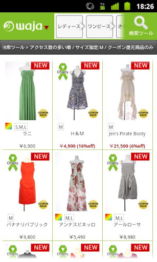 海外ファッション通販サイトwaja 公式アプリ