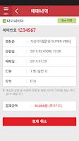Screenshot of 롯데시네마 모바일앱