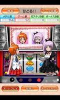 Screenshot of パチスロ「甘どる!!」