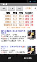 Screenshot of 台灣油價